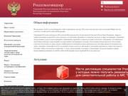 Управление Россельхознадзора по Ростовской и Волгоградской областям и Республике Калмыкия  - Россельхознадзор