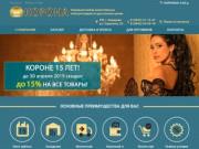 Каталог Электротоваров в Кемерово |  Магазин Корона (оптом и в розницу)