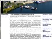 Сайт-справочник г. Навашино