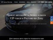 VIP-такси в Ростове-на-Дону. Прокат автомобиля с водителем.