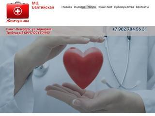 медицинский центр Балтийская Жемчужина (Россия, Ленинградская область, Санкт-Петербург)
