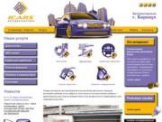 Икарс  — диагностика  авто,  чип-тюнинг, коррекция одометра, заправка кондиционеров