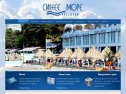 Ресторан «Синее море» (г. Сочи)