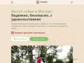 Гульдог - заботливый сервис по выгулу собак (Россия, Московская область, Москва)