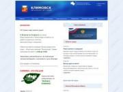 Официальный сайт Климовска