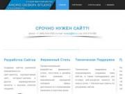 Micro Design Studio | Создание сайтов в Кинешме