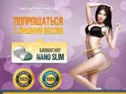 «NanoSlim» - биомагниты»