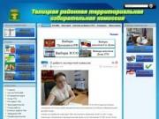 Талицкая районная территориальная избирательная комиссия: Новости
