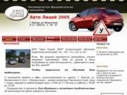 Авто Лицей 2005