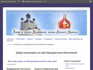 Сайт Ивацевичского благочиния |