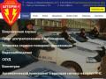 """Частное охранное предприятие """"Шторм-1"""" - охрана в Москве и Московской области"""