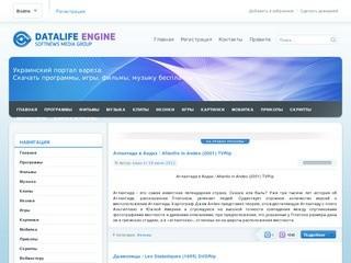 UaWarez.com - Украинский Портал Вареза (скачать бесплатно программы, музыка, фильмы, клипы, игры UA-ІX)