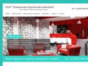 Ремонт квартир и нежилых помещений в Тюмени под ключ
