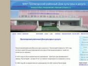 Официальный сайт Пролетарского районного Дома культуры и досуга