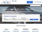 Прокат авто (Россия, Московская область, Москва)