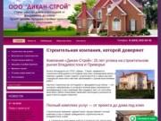 Строительство загородных домов и коттеджей под ключ. (Россия, Приморский край, Владивосток)