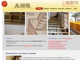Деревянные Лестницы в Самаре, изготовление лестниц самара, лестницы на заказ - Самара