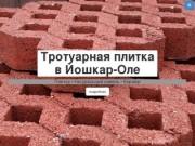 Тротуарная плитка в Йошкар-Оле