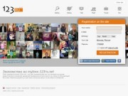 Знакомства на 123ru.net (реальные знакомства в вашем городе)