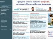 Milknews.ru
