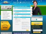 Закажи такси на сайте TaxiSMS