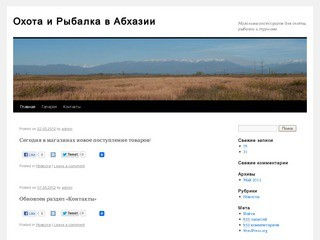 Охота и Рыбалка в Абхазии | Магазины аксессуаров для охоты, рыбалки и туризма.