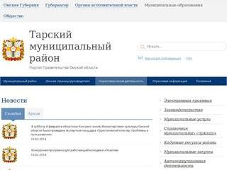 Tarsk.omskportal.ru