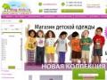 Детская одежда оптом и в розницу недорого- Купить детскую одежду Дами М мелким