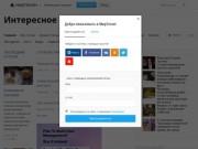 PROVelsk.ru - Информация о Вельске и районе: Новости, фотографии, расписания, объявления, афиша...