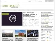 САЛІГОРСК.org - Навіны Салігорска - Новости Солигорска - Salihorsk News