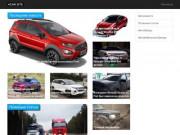 4car.site - автомобильные новости