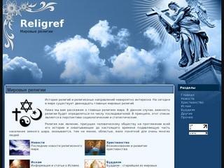 Мировые религии - Relіgref.ru