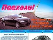 Прокат автомобилей без водителя в Ульяновске. Аренда автомобиля