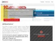 1С-Отчетность - Электронная отчетность в Крыму