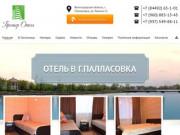 Гостиница Палласовка, отель Палласовка