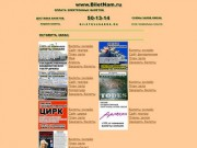 Театральные билеты онлайн в Омске