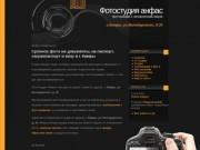 Фотостудия анфас -  Срочное фото на документы, на паспорт, загранпаспорт и визу в г. Кимры