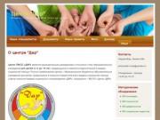 Центр психолого-медикосоциального сопровождения
