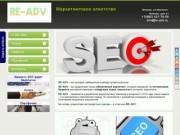 Рекламное агентство RE-ADV (РЕ АДВ) - создание и продвижение сайтов (г. Москва, ул. Mиклухо-Mаклая, дом 21, тел. +7(985) 427-76-65)