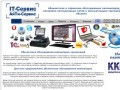 IT-Сервис (Абонентское и сервисное обслуживание компьютеров, настройка компьютерных сетей и автоматизация торговли в Абхазии) Республика Абхазия, г. Сухум, телефон: +7 (940) 760-70-70