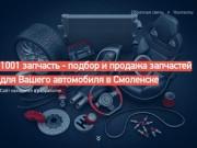 1001 запчасть - подбор и продажа запчастей для Вашего автомобиля в Смоленске