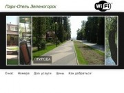 Парк-Отель Зеленогорск | Добро пожаловать!