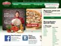 заказ и доставка пиццы в Казани (Россия, Татарстан, Казань)