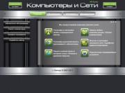 Ремонт компьютеров в липецке. Создание и разработка сайтов в липецке