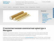 Стеклопластиковая композитная арматура, цены, купить арматуру недорого оптом Магадан