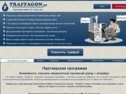 Сервис тематического трафика TRAFFAGON  (тел. +38 (095) 373-16-38)