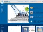 """""""Аквалайк"""" - удобный и надежный интернет-магазин бытовых фильтров для воды. (Россия, Алтай, Барнаул)"""