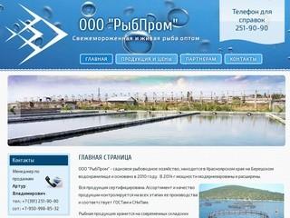 РыбПром - Свежемороженая и живая рыба оптом (Красноярск, Шарыпово)