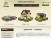 Строительство фундаментов в Сестрорецке - Строительство домов под ключ в Сестрорецке