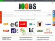 Joobs.com.ua - Работа в Киеве и Украине!